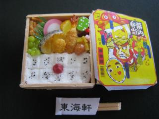 rakuichi makunouchi 2