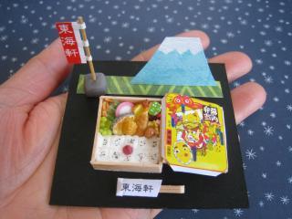 rakuichi makunouchi 1