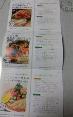 讃岐うどん 20130614 (5)