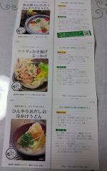 讃岐うどん 20130614 (1)