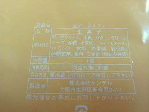 ケンテル20130830 (6)
