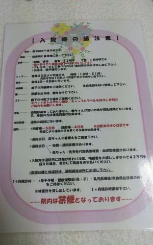 杉江産婦人科20130618 スケジュール