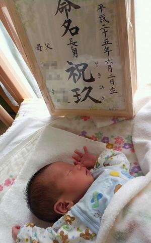出産報告 20130610210503d93