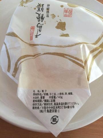 千鳥饅頭 (3)