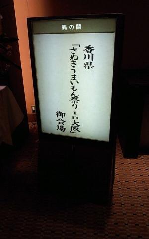 さぬきうまいもん祭りin大阪 201303 (29)