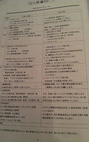 さぬきうまいもん祭りin大阪 201303 (7)