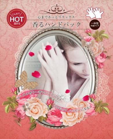 THE CURE プリンセスストーリー 香るハンドパック HOT (0)