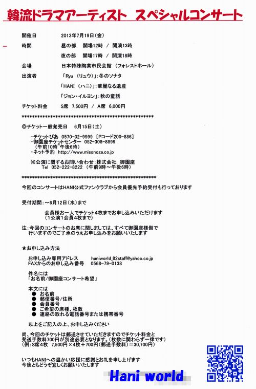 スペシャルコンサート