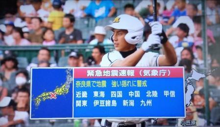 2013地震速報