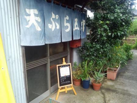 天ぷら五郎の店先