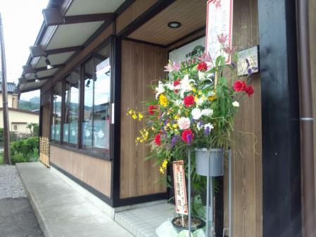 ひのまる製麺店