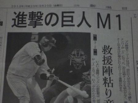 進撃の巨人新聞