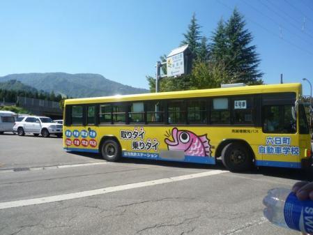 おもしろバス