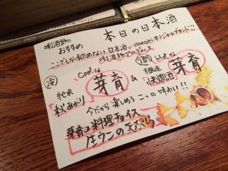2013-11-30めぐみ