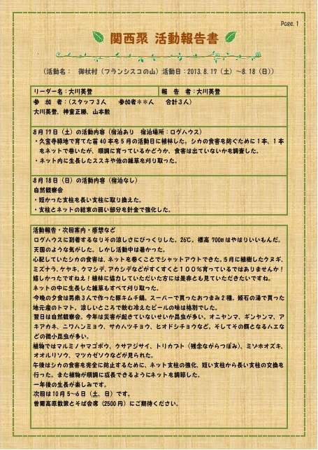 0817御杖PDF1