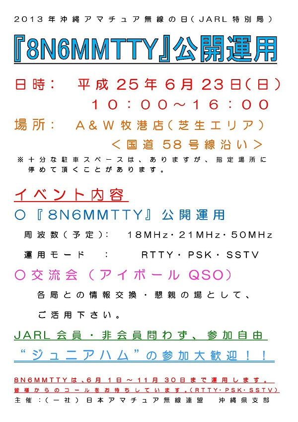 8N6MMTTY公開運用_jpeg