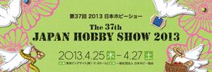 日本ホビーショー2013
