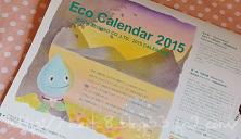 日本テクノ2015年カレンダー