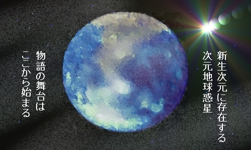 新生次元地球惑星