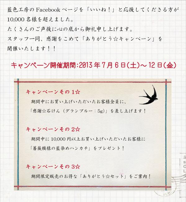 Facebookページ「1000いいね!」ありがとう☆キャンペーン