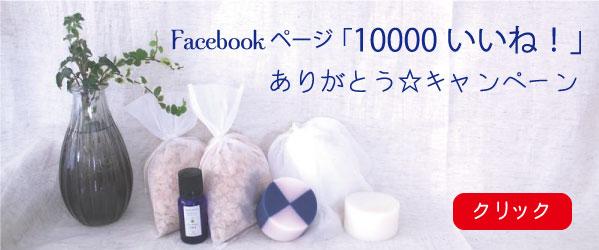 10000いいね! ありがとう☆キャンペーン