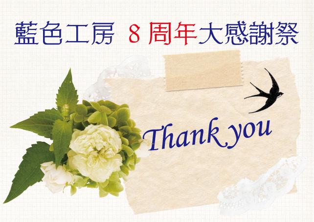 藍色工房 8周年大感謝祭