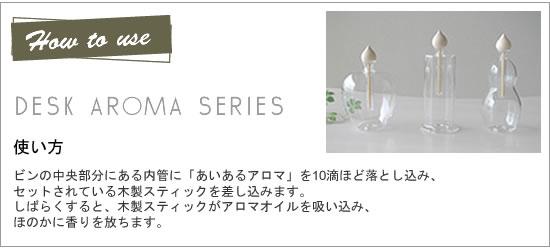 desk-aroma2.jpg
