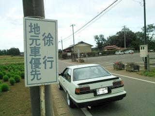 地元車優先
