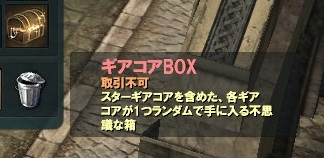 giacobox.jpg