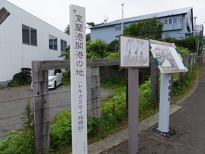 19トキカラモイ桟橋跡