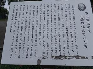 40石川啄木の父