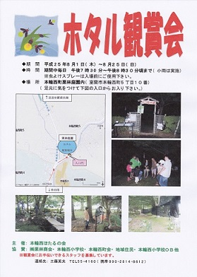 ホタル観賞会チラシ(小)