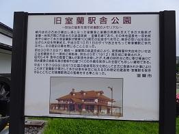 33旧室蘭駅舎公園1
