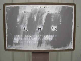 01丸井坂