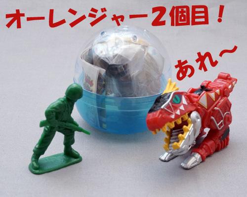 ガシャポン獣電池_04