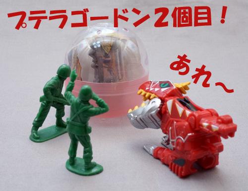 ガシャポン獣電池_05