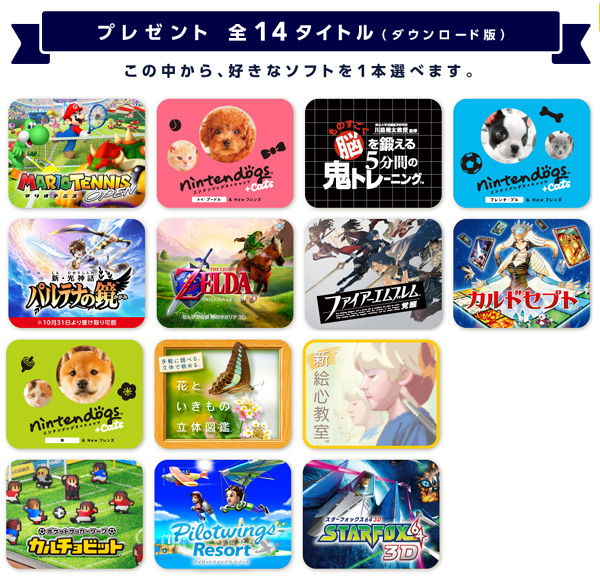 3DSもれなくプレゼント_02