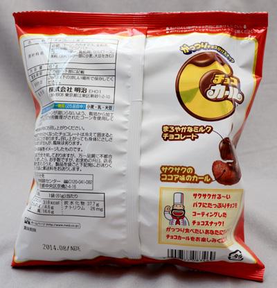 チョコカールチョコ味_02