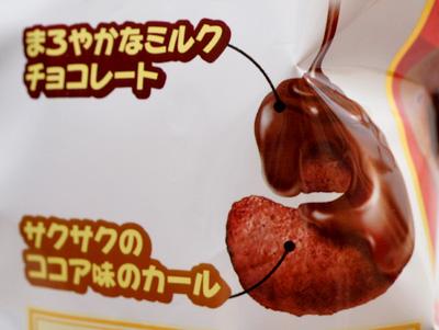 チョコカールチョコ味_04