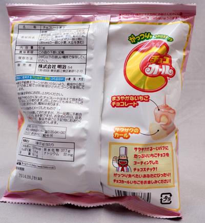 チョコカールいちご味_02