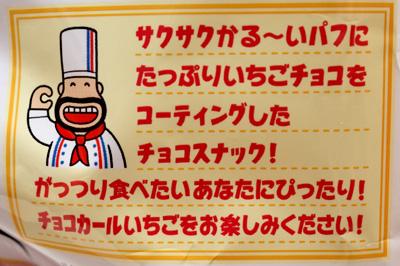 チョコカールいちご味_04