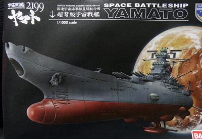 宇宙戦艦ヤマト2199_00