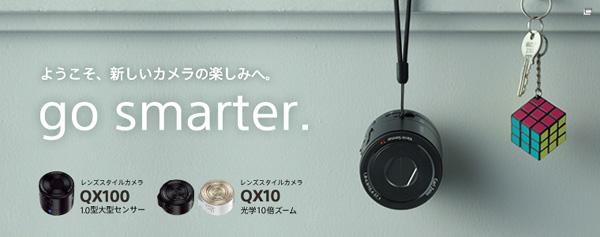 cybershot_qx_00.jpg