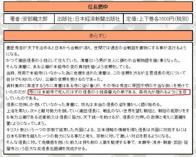 pp信長燃ゆ