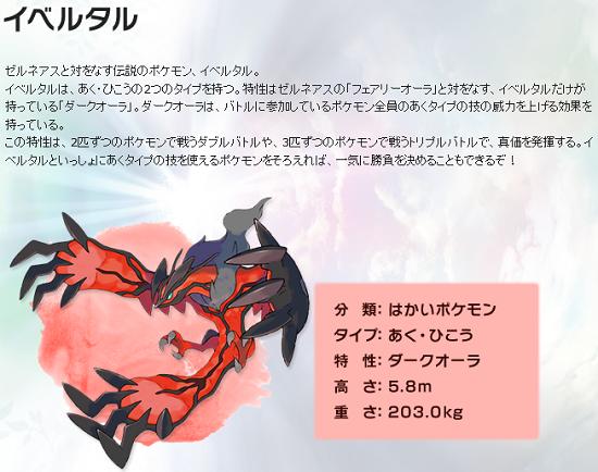 イベルタル|『ポケットモンスター X』『ポケットモンスター Y』公式サイト