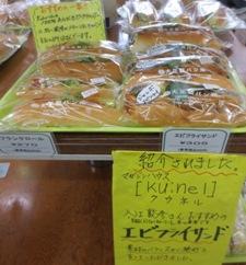 大正製パン④
