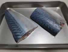 塩サバのおろし焼き 【下準備】①