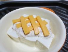豆腐のツナマヨチーズ焼き 調理③