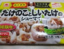 大根と冷凍シューマイの煮物 材料②