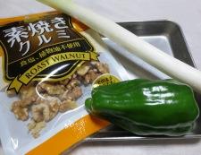 鶏肉とくるみの和風炒め 材料②